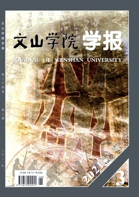 文山学院学报杂志
