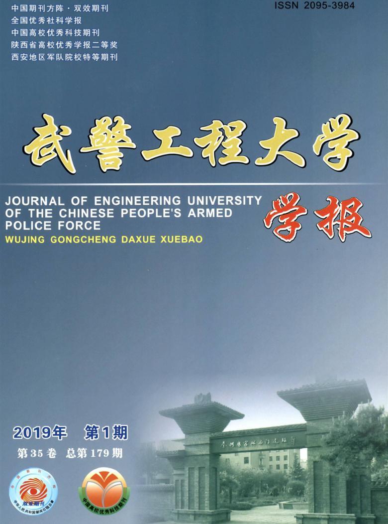 武警工程大学学报杂志