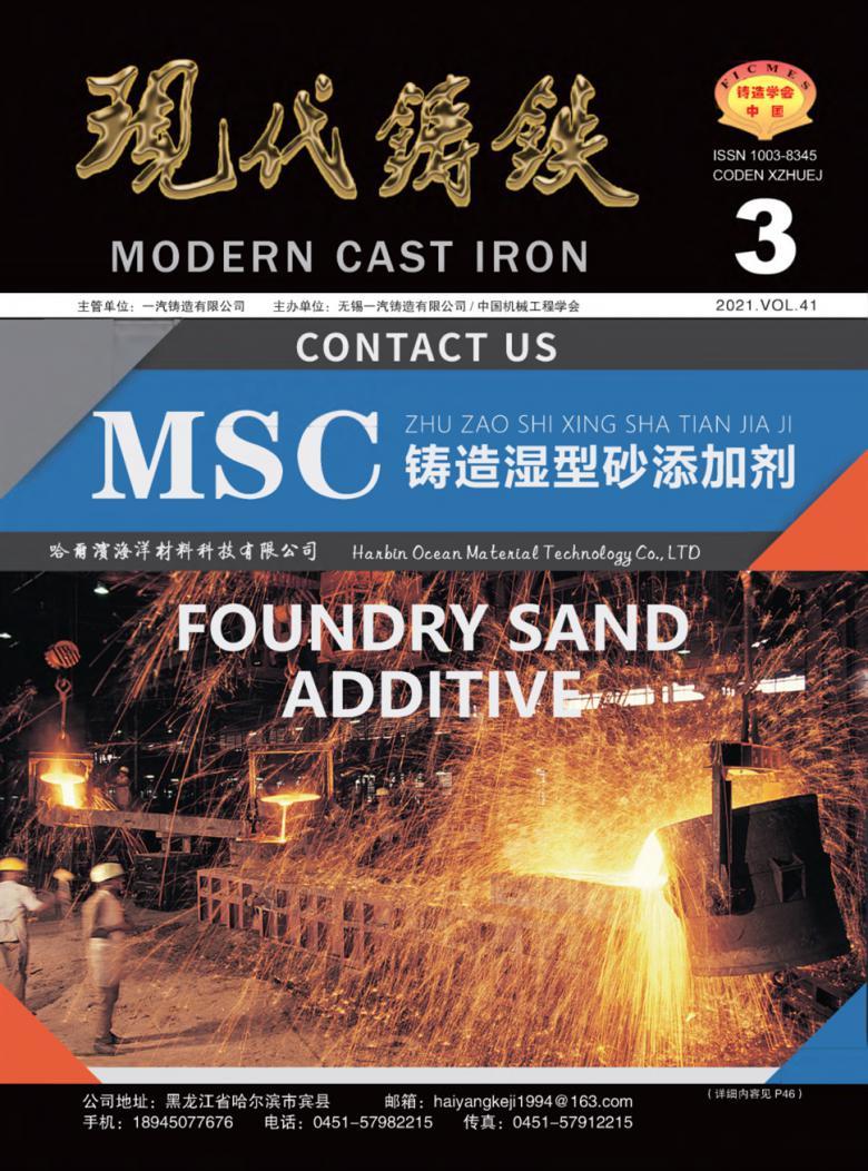 现代铸铁杂志