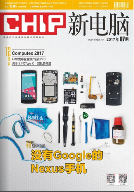 新电脑杂志
