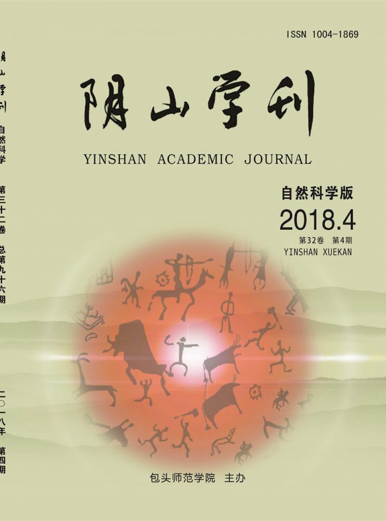 阴山学刊杂志