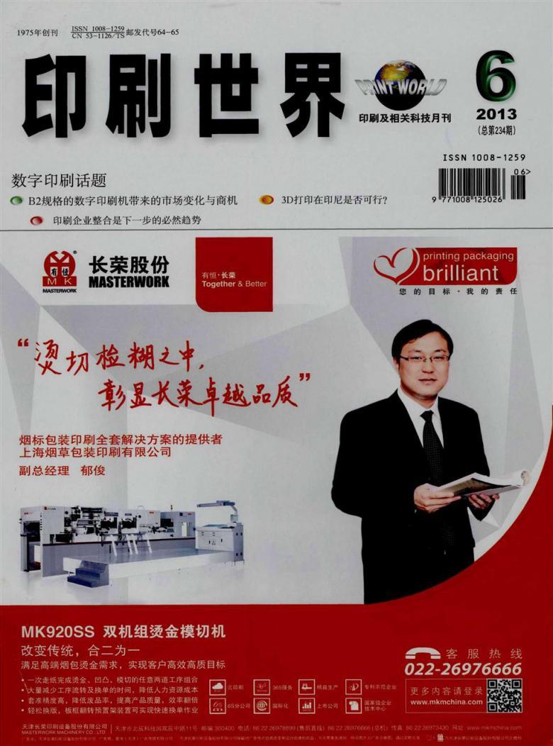 印刷世界杂志