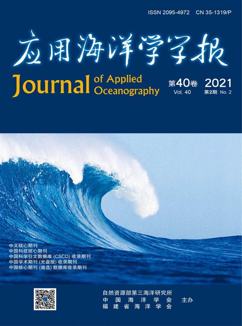 应用海洋学学报杂志