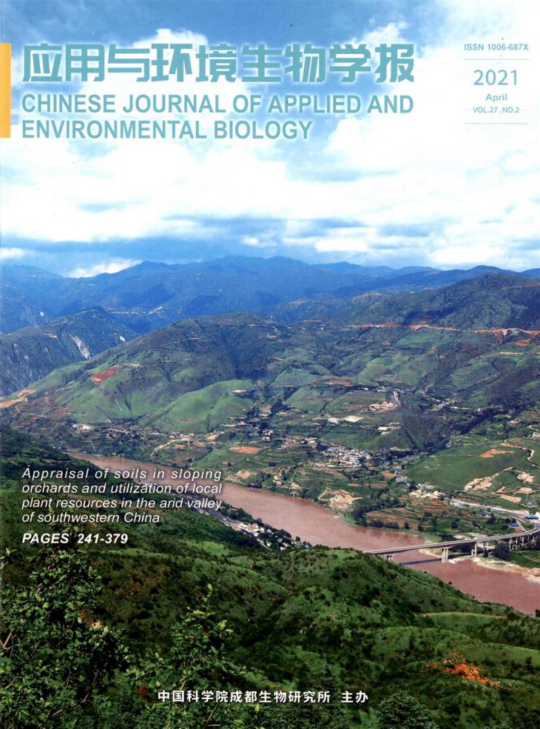 应用与环境生物学报杂志