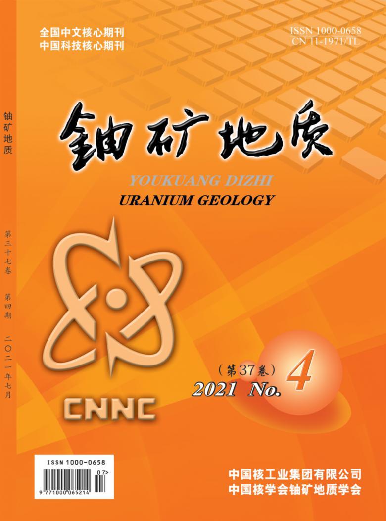 铀矿地质杂志