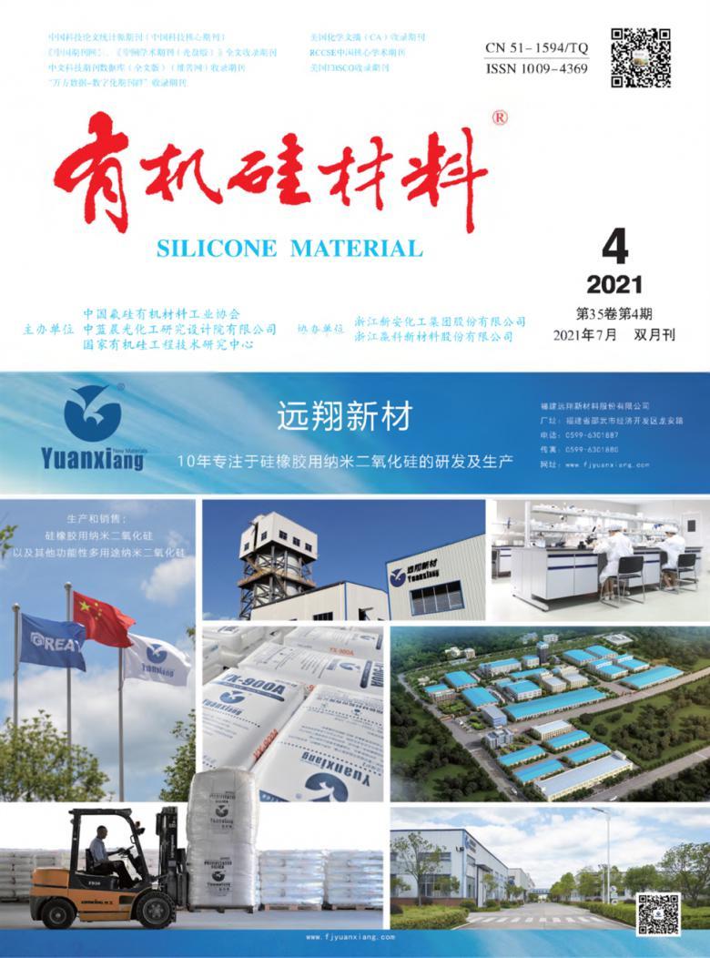有机硅材料杂志