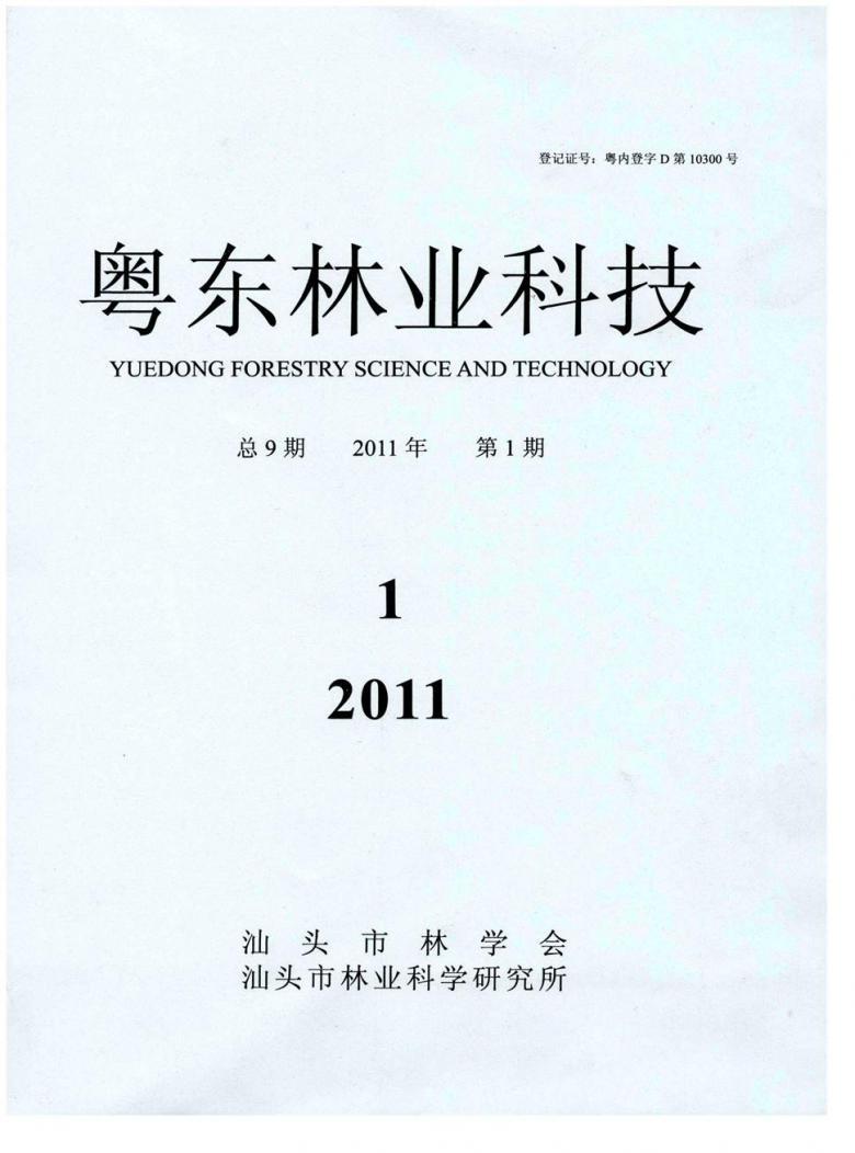 粤东林业科技杂志