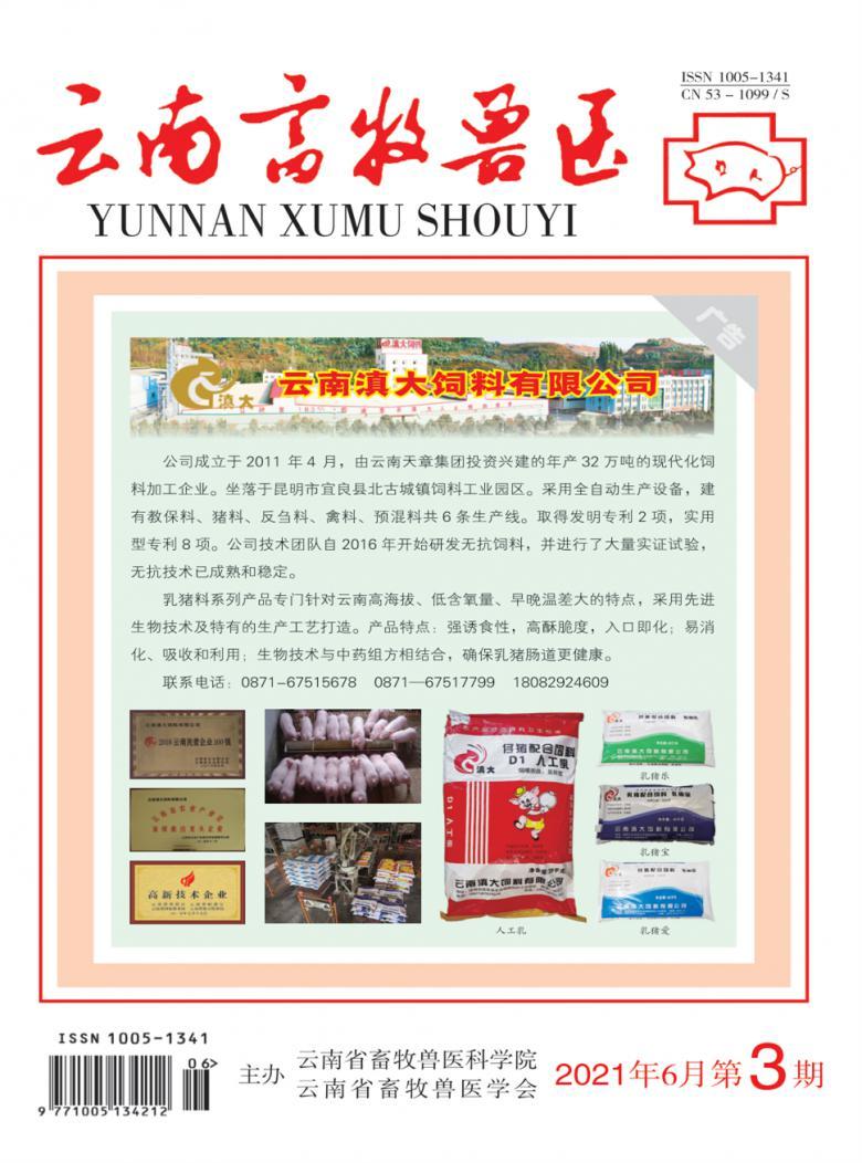 云南畜牧兽医杂志