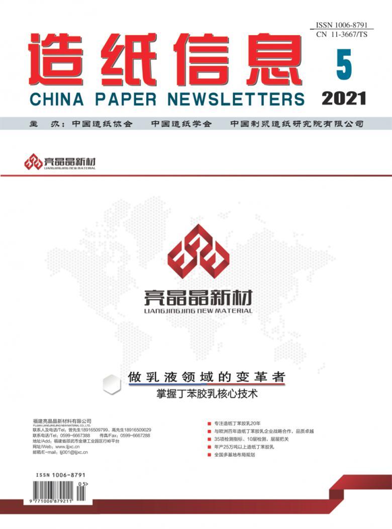 造纸信息杂志
