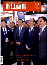 浙江画报杂志