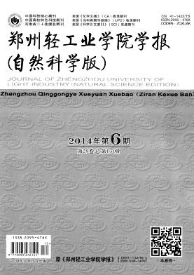 郑州轻工业学院学报杂志