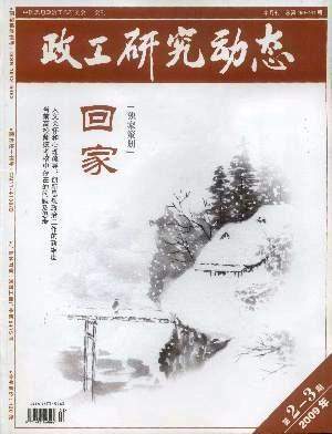 政工研究动态杂志