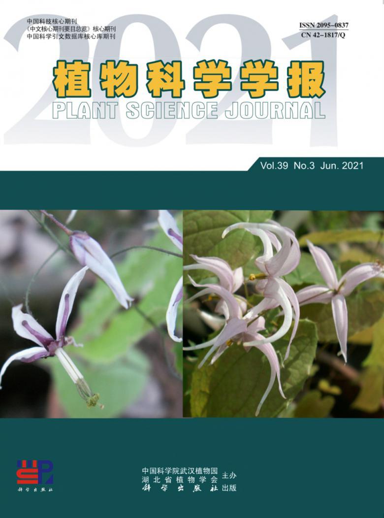 植物科学学报杂志