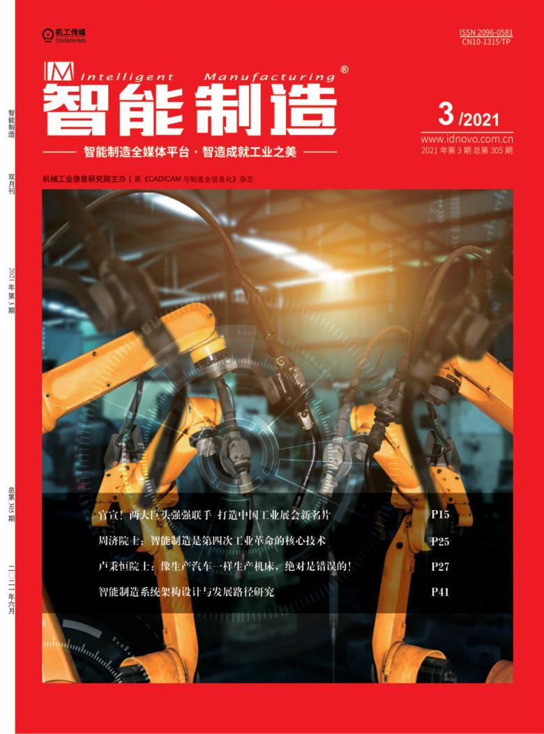 智能制造杂志