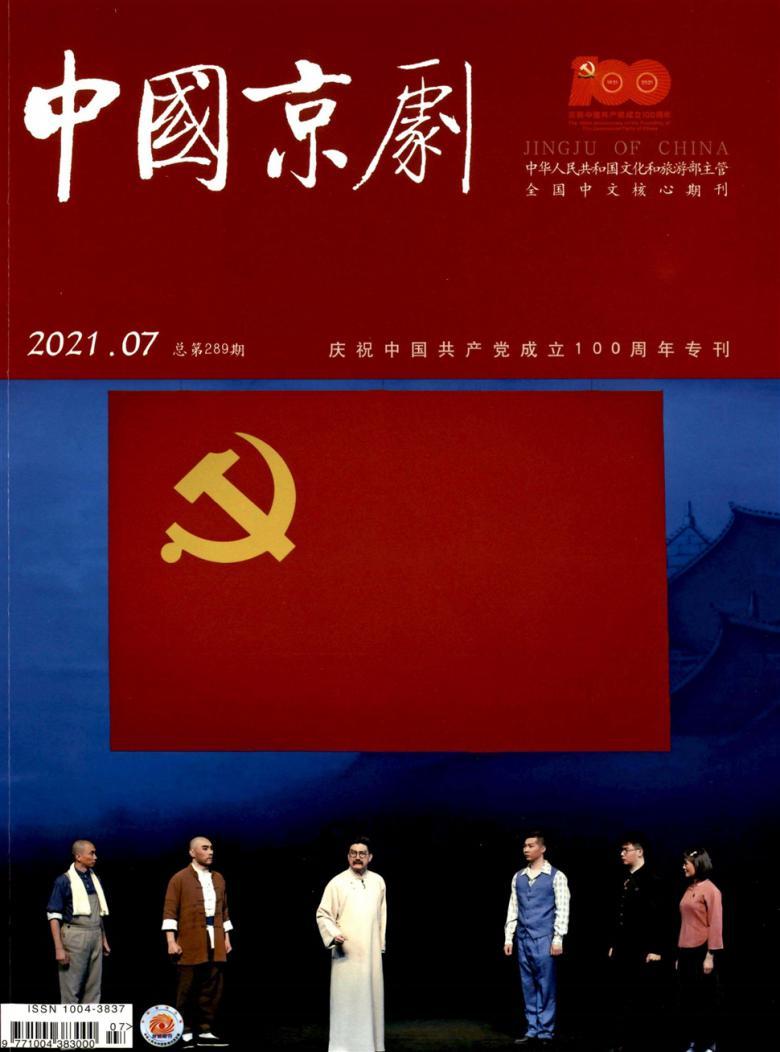 中国京剧杂志