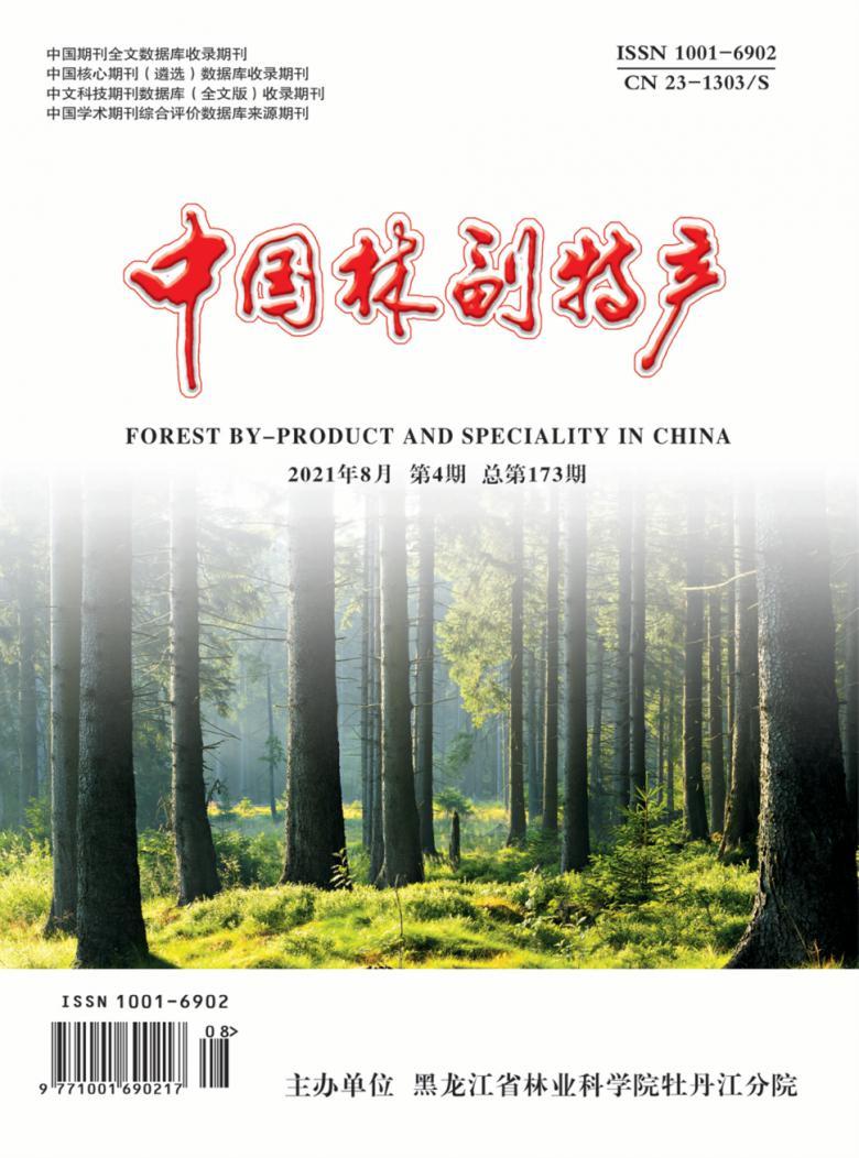 中国林副特产杂志