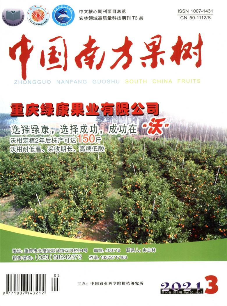中国南方果树杂志
