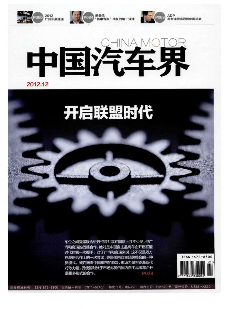 中国汽车界杂志