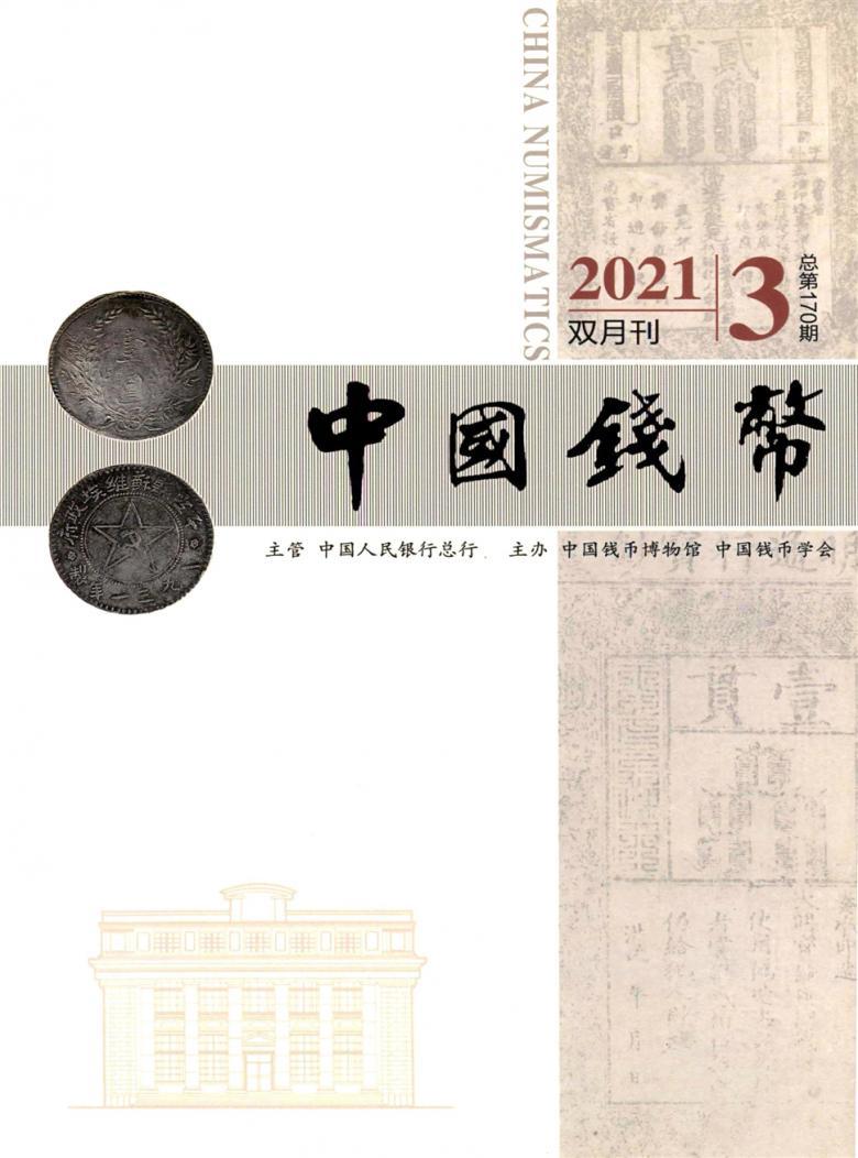中国钱币杂志