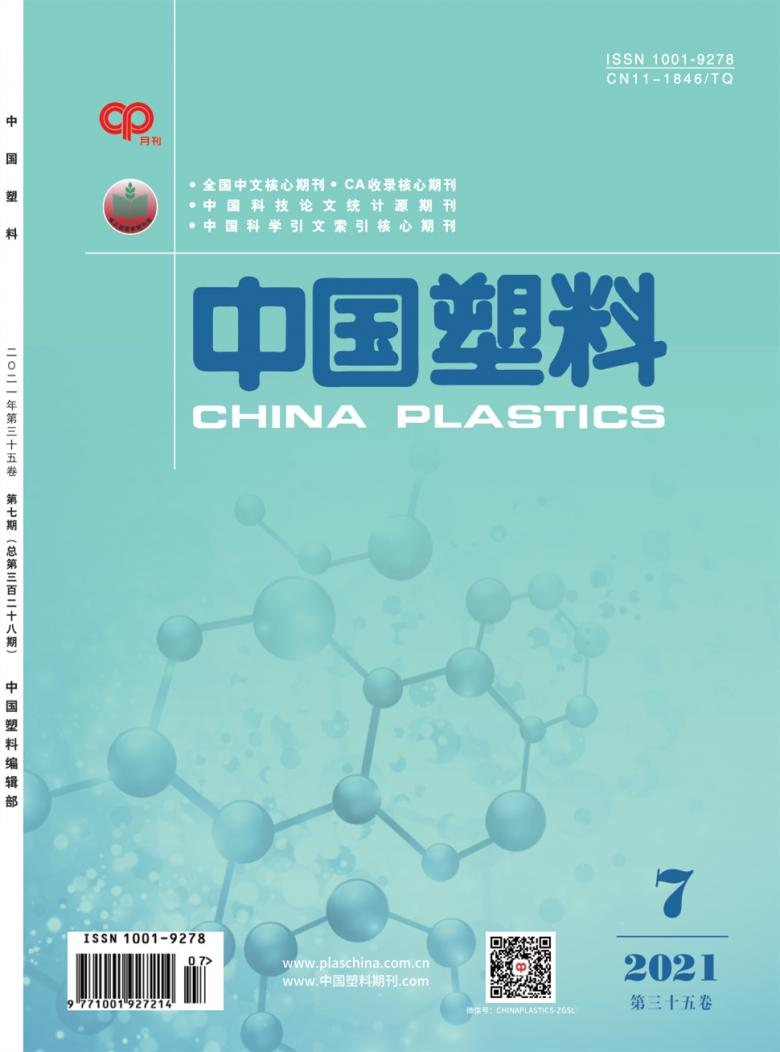 中国塑料杂志