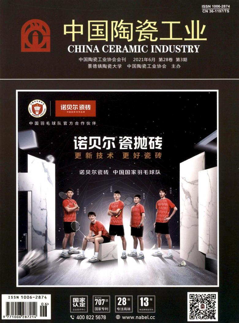 中国陶瓷工业杂志