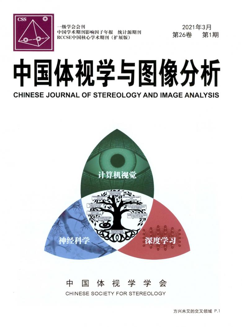 中国体视学与图像分析杂志