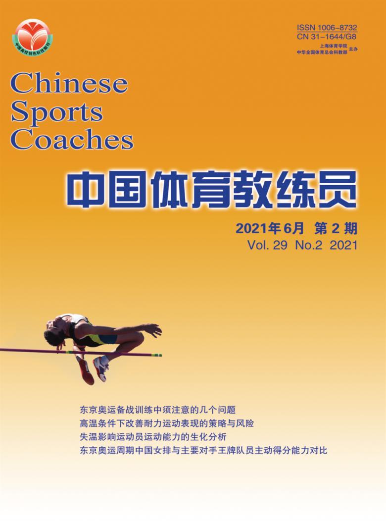 中国体育教练员杂志