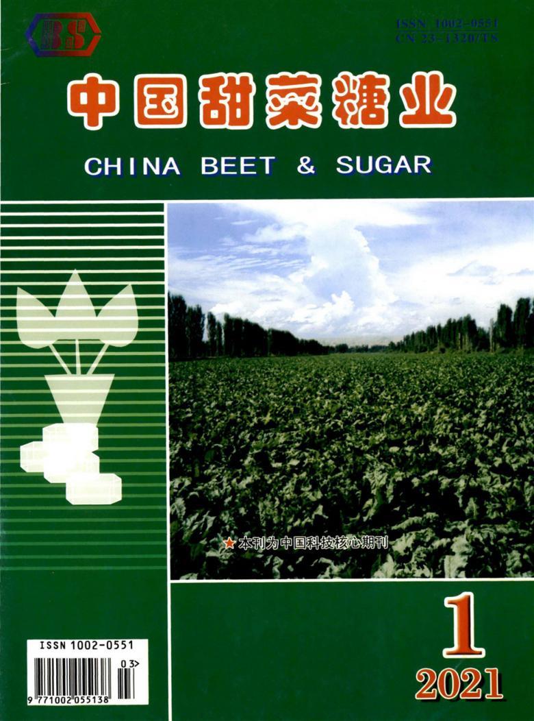 中国甜菜糖业杂志