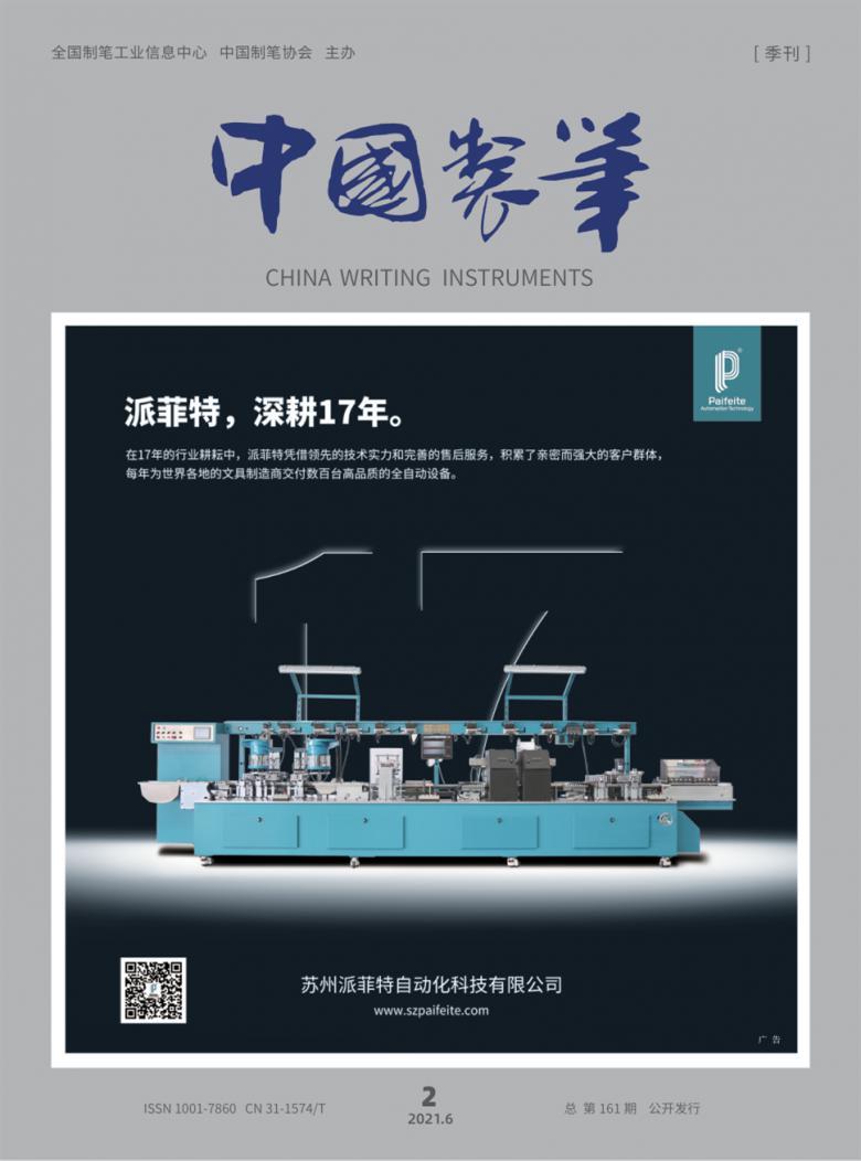 中国制笔杂志