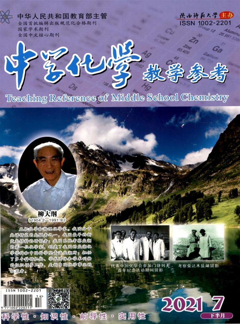 中学化学教学参考杂志