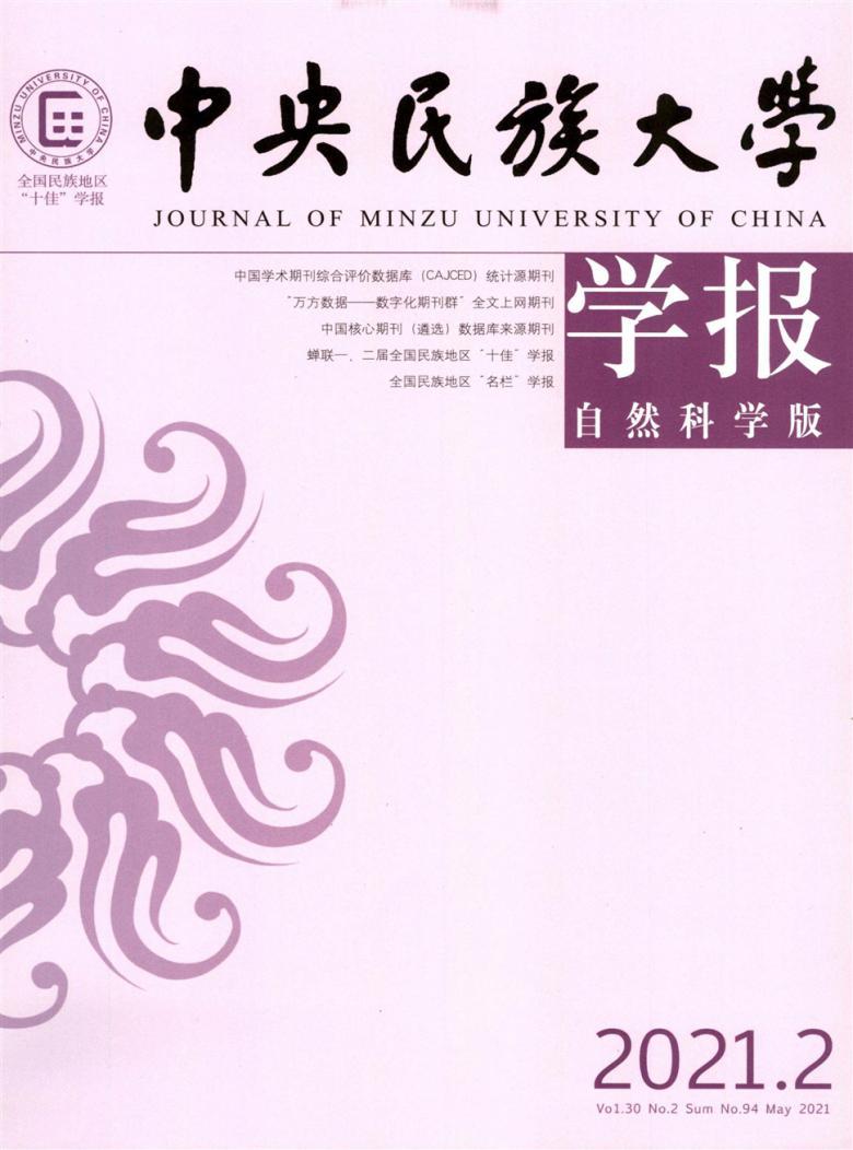 中央民族大学学报杂志