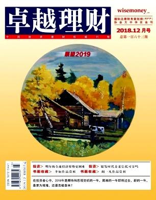 卓越理财杂志
