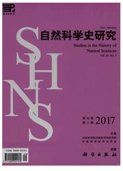自然科学史研究杂志