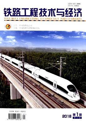铁路工程技术与经济杂志