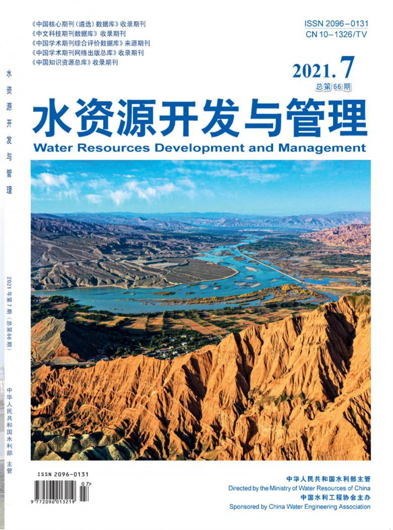 水资源开发与管理杂志