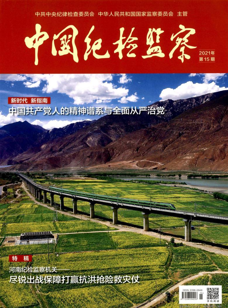 中国纪检监察杂志