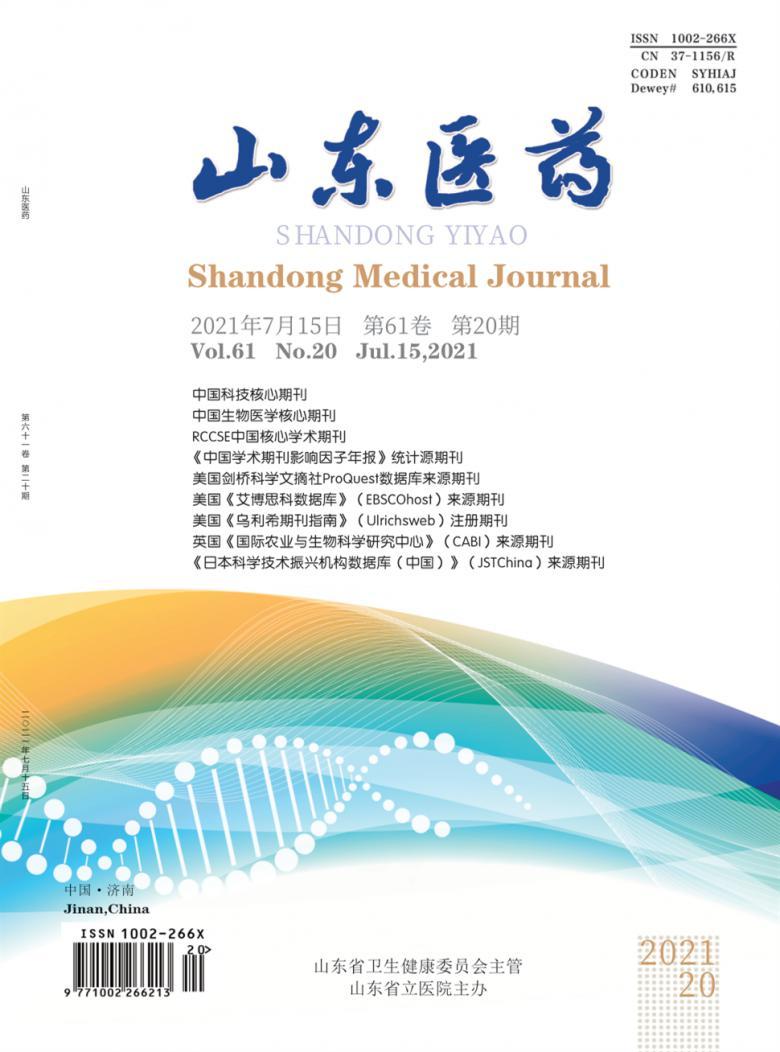 山东医药杂志