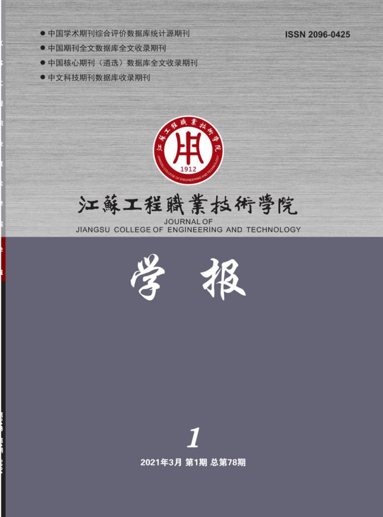 江苏工程职业技术学院学报杂志