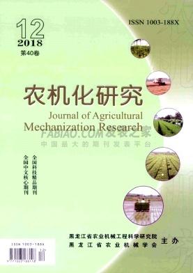 农机化研究杂志