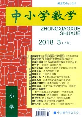 中小学数学杂志