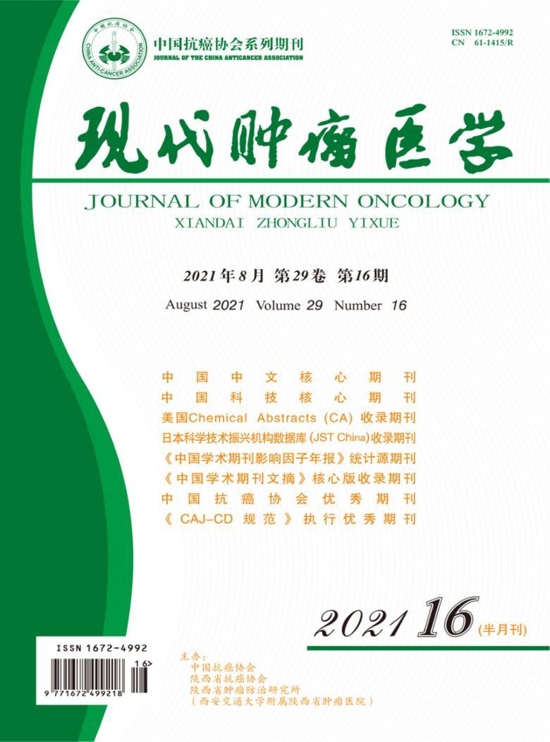 现代肿瘤医学杂志