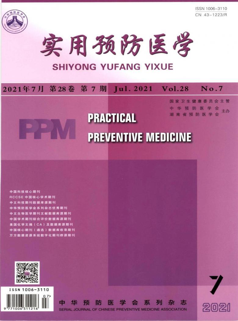 实用预防医学杂志