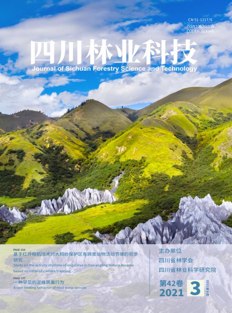 四川林业科技