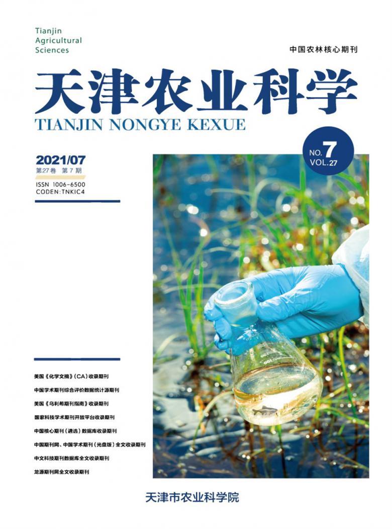 天津农业科学杂志
