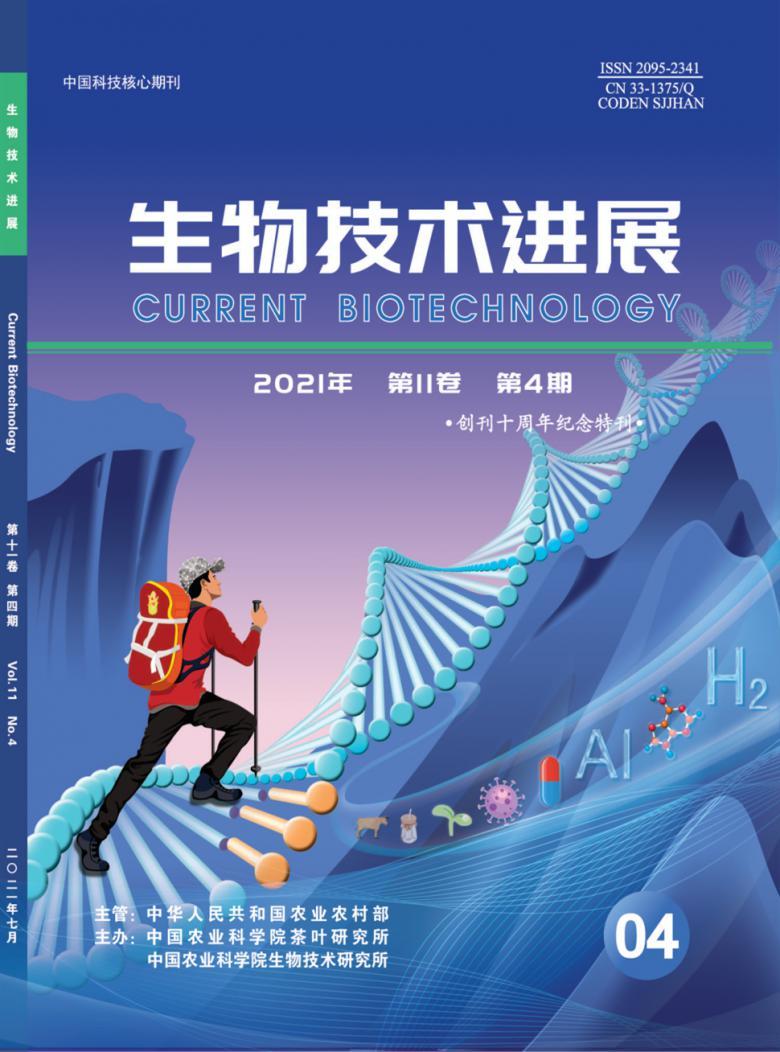 生物技术进展杂志