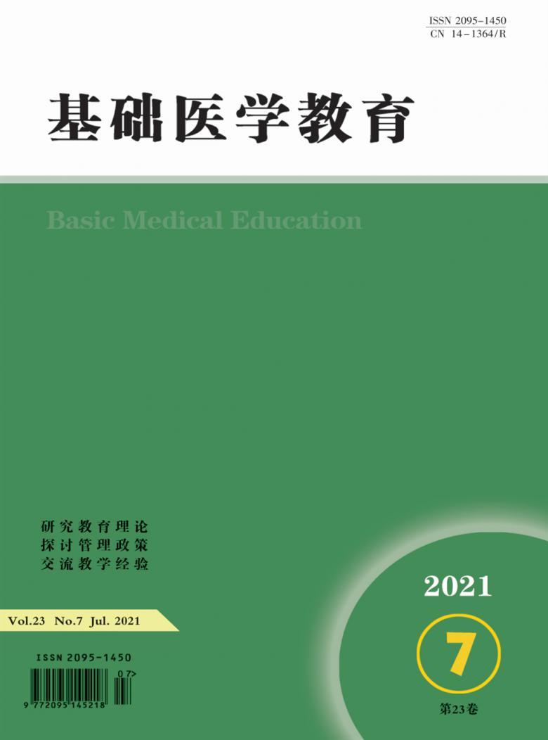 基础医学教育杂志