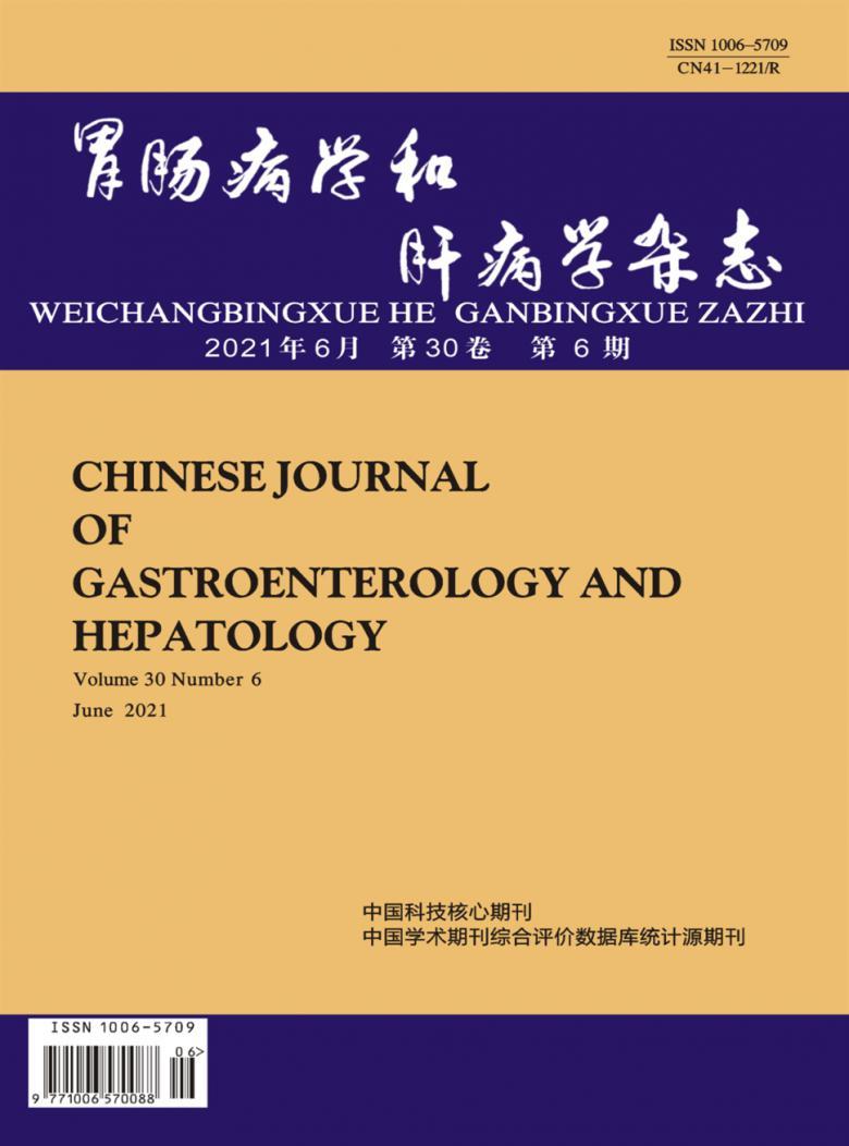 胃肠病学和肝病学