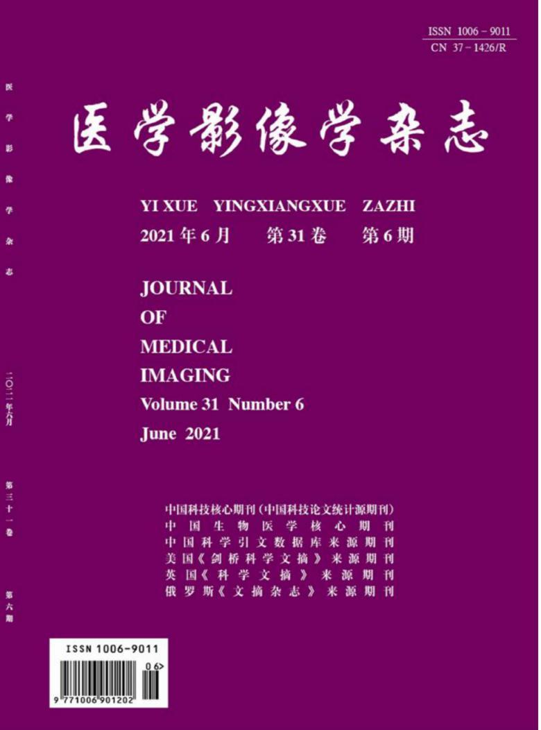 医学影像学杂志