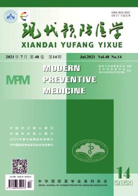 现代预防医学杂志