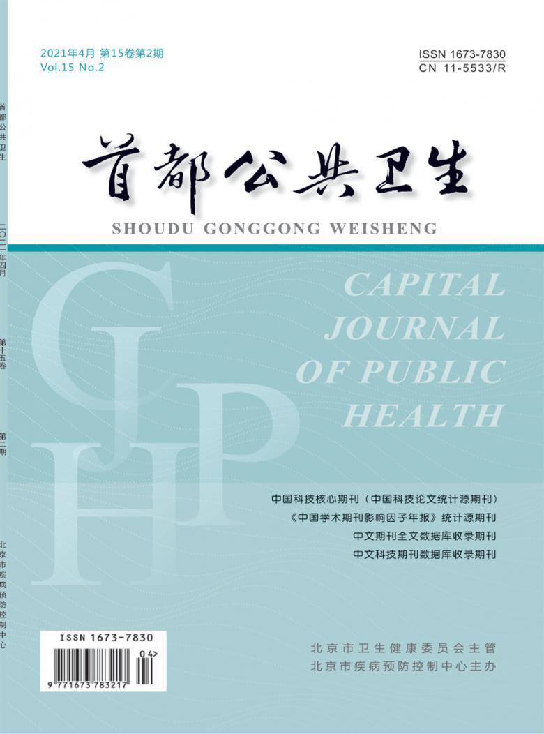 首都公共卫生杂志